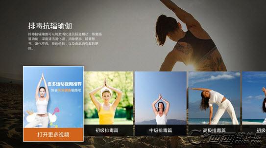 瑜伽达人tv版v2.1.0 电视版截图1