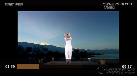 瑜伽达人tv版v2.1.0 电视版截图0