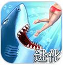 饥饿鲨鱼进化无限钻石版V3.7