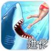饥饿鲨鱼进化无限钻石版
