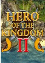 王国英雄2免安装中文版v1.25绿色版