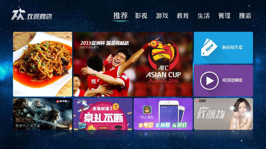 欢视商店tv版3.0.4 安卓电视版截图0