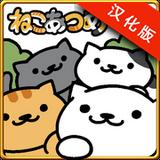 猫咪后院v1.6.1 安卓手机汉化版