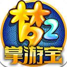 梦幻西游2掌游宝v2.2.2 官方安卓版