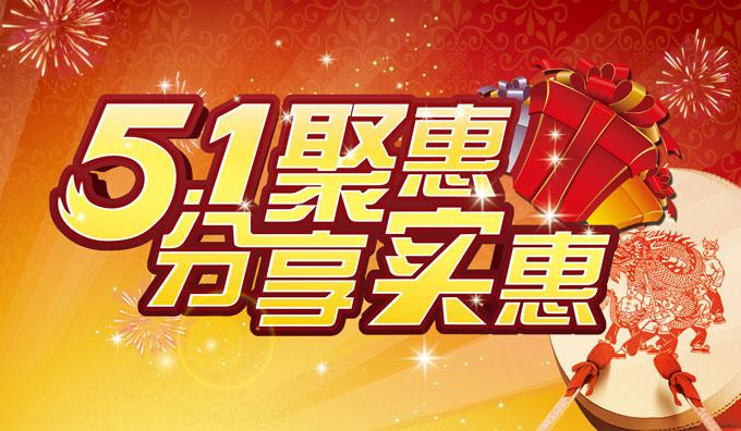 劳动节黄金周商家聚惠促销活动海报图片素材合集