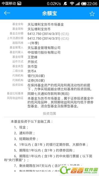 云收益 V2.7.5 安卓版