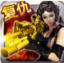 cf全名狙击复仇女神1.5.150410 安卓版