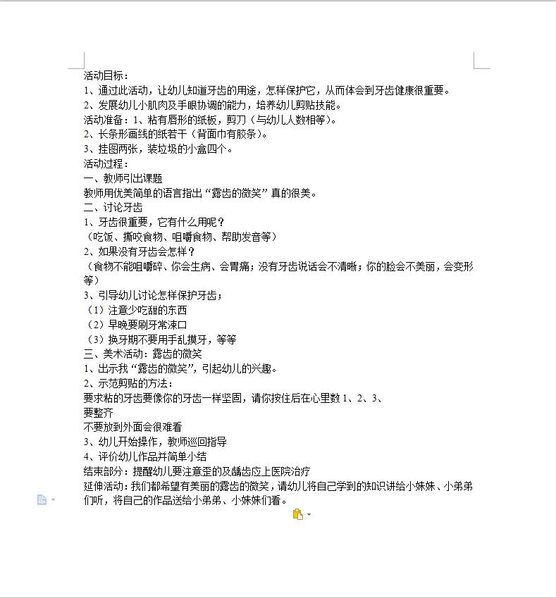 美术教案范文_幼儿园中班语言教案范文合集下载3篇-西西软件下载