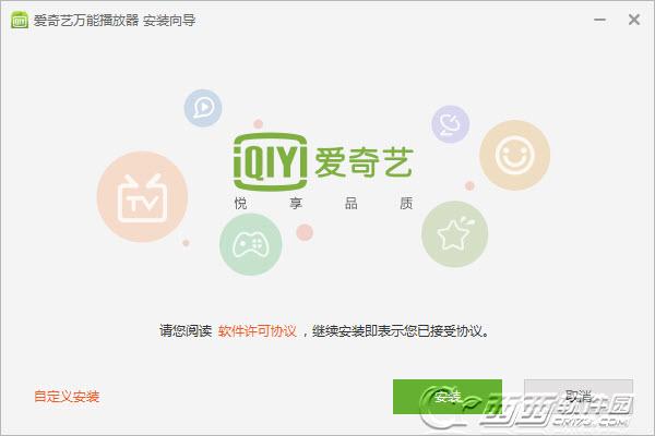 爱奇艺万能播放器 V3.2.49.4280官方最新版