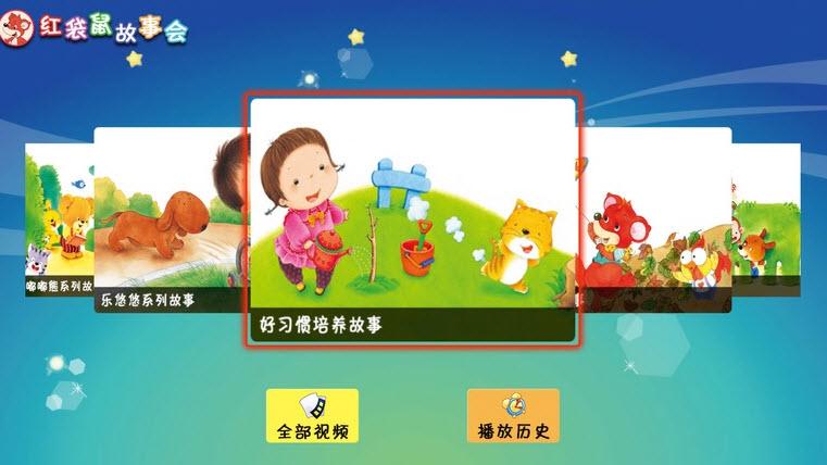 红袋鼠快乐学习TV版1.0.6 电视版截图2