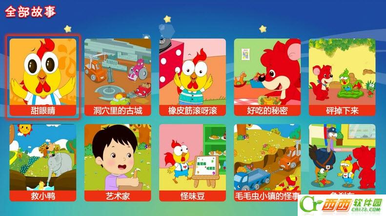 红袋鼠快乐学习TV版1.0.6 电视版截图0