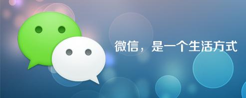 微信 for Mac V2.3.11 官方版