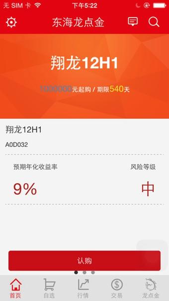 东海证券手机版 v5.5.1.9 安卓版