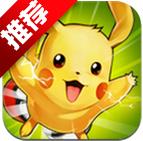 ios去吧皮卡丘�荣�版v6.2.0 iphone版