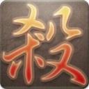 太�神三����mac版96.2M