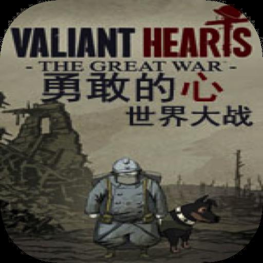 勇敢的心:世界大战mac版V1