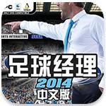 足球经理2014 Mac版V14.1.3