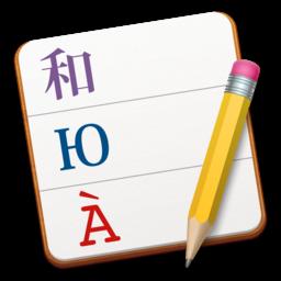 mac文本编辑器(Poedit)V1.8