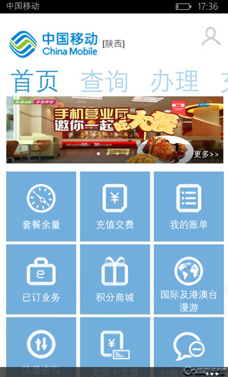 手机营业厅wp8版 1.4.0.0 官方免费版