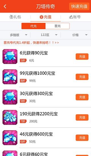 8868手游交易平台 v5.1.2 安卓版