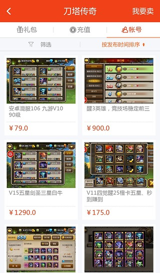 8868手游交易平台 5.3.2安卓版