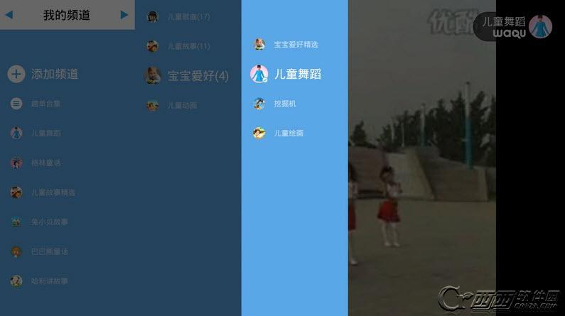 儿童舞蹈视频tv版1.1.0 电视版截图1