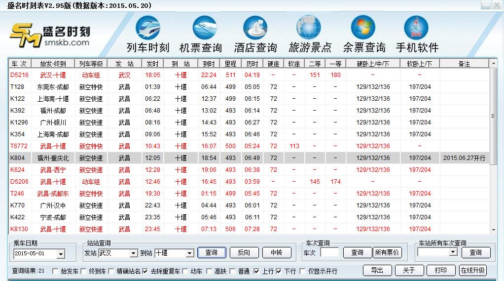 盛名列车时刻表 v2018.02.28 官方最新免费版