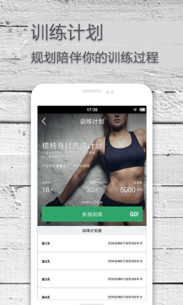 Keep健身(移动健身指导应用) 5.18.0官方安卓版