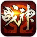 战神归来官方版v2.0.0.1 安卓版