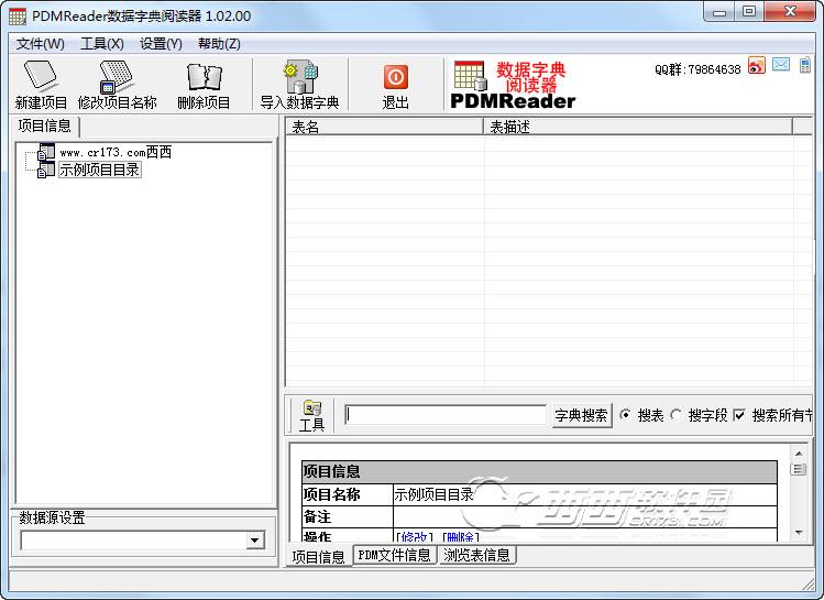 PDM文件阅读器PdmReader中文版 1.02 官方最新版
