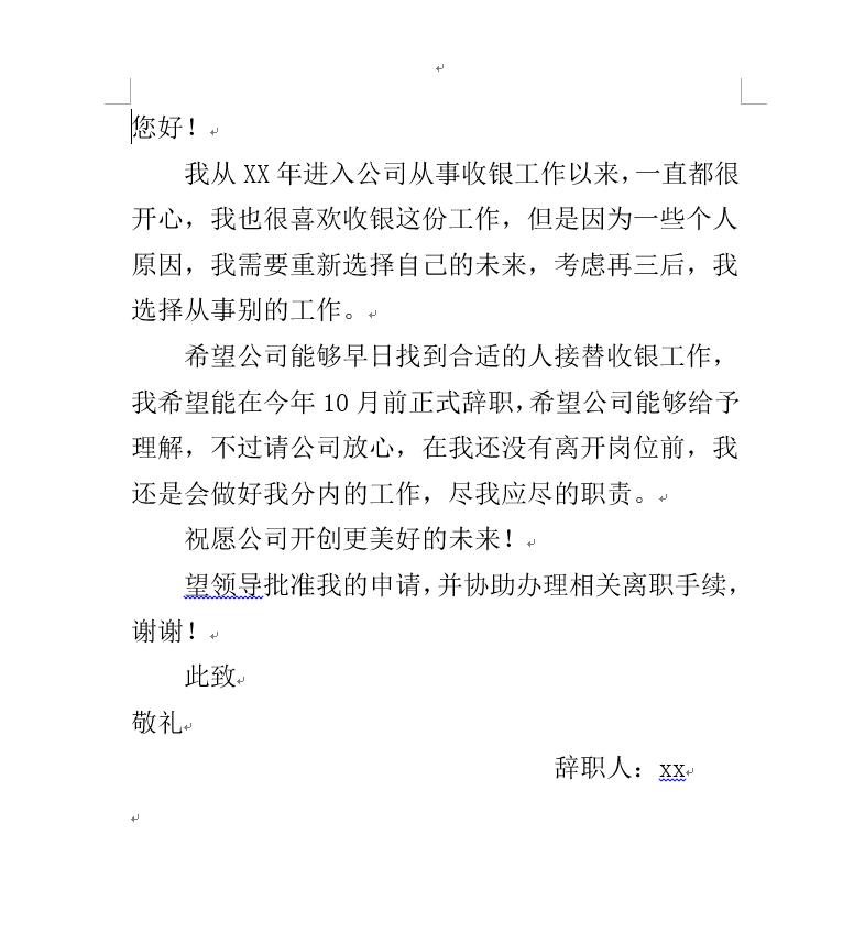 收银员辞职报告范文合集 3篇
