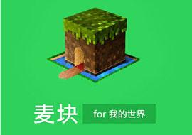 麦块下载_麦块我的世界盒子手机版_麦块下载