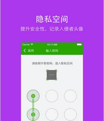 360手机卫士 V4.6.0 ipad版