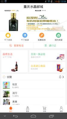千丁app 3.4.1  安卓版