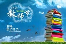 教师节活动策划范文