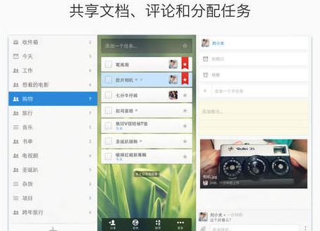 奇妙清单iPad版 V3.4.11 ios