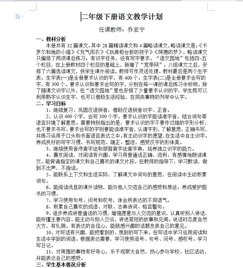 二年级三生教学计划_小学二年级语文下册教学计划范文下载3篇_西西软件下载
