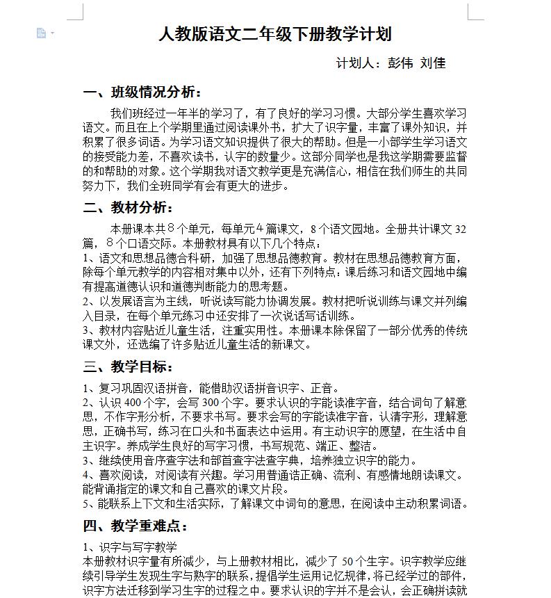 二年级三生教学计划_小学二年级语文下册教学计划范文下载3篇-西西软件下载