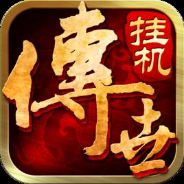 传世挂机iOS越狱版v1.0.2 iPhone/iPad版