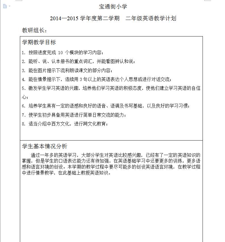 二年级三生教学计划_小学英语二年级下册教学计划范文下载3篇-西西软件下载