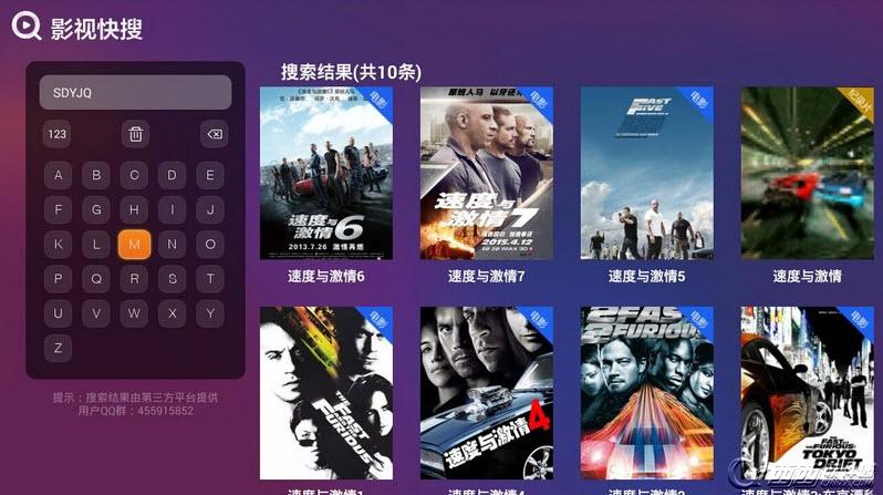 影视快搜TV版V2.1.8电视版截图0