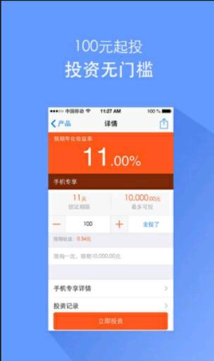 麻袋理财app 3.3.3 安卓版