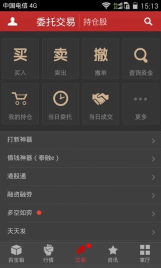涨乐交易手机版 5.4.0  安卓版