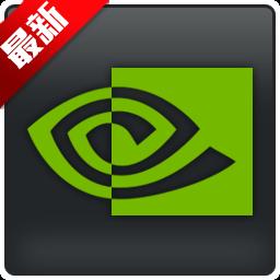 英�ミ_�@卡��痈�新器(NVIDIA GeForce Experience)