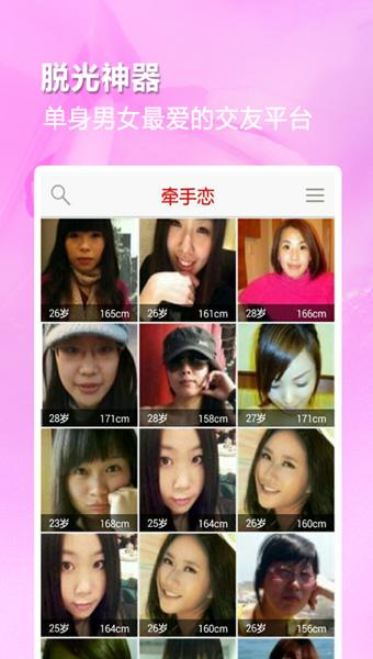 牵手恋 4.7.0 安卓版