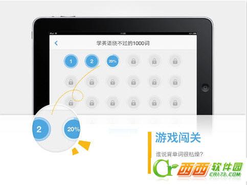 沪江开心词场 V6.8.14 ios版