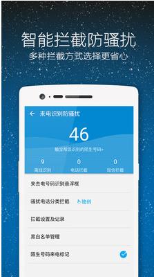 触宝电话app 6.6.5.6官方安卓版