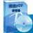 捷速PDF修改器