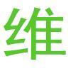626款维文字字库维吾尔字体