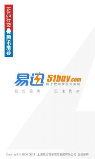 易迅网手机版 3.2.7安卓免费版